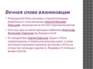 Вечная слава вязниковцам В Бородинской битве участвовал и портупей-прапорщик