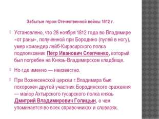 Забытые герои Отечественной войны 1812 г. Установлено, что 28 ноября 1812 го