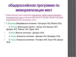 общероссийская программа по мемориализации мест Общественный совет предложил