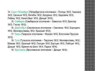14. Санкт-Петербург (Петербургское ополчение – Полоцк 1812, Чашники 1812, Св