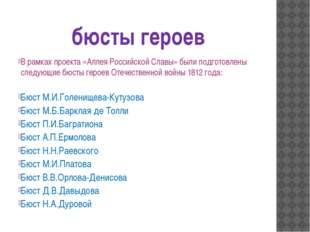бюсты героев В рамках проекта «Аллея Российской Славы» были подготовлены след