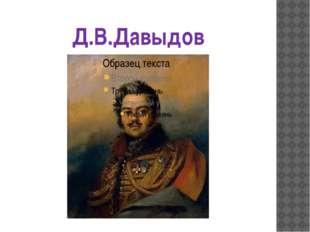 Д.В.Давыдов