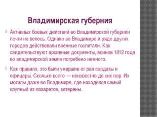 Владимирская губерния Активных боевых действий во Владимирской губернии почти