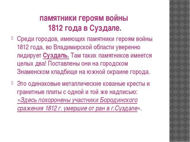 памятники героям войны 1812 года в Суздале. Среди городов, имеющих памятники...