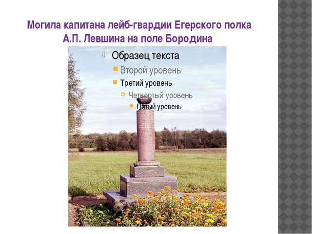 Могила капитана лейб-гвардии Егерского полка А.П. Левшина на поле Бородина