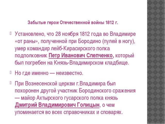 Забытые герои Отечественной войны 1812 г. Установлено, что 28 ноября 1812 го...