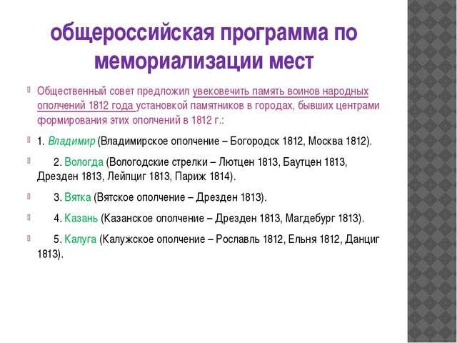 общероссийская программа по мемориализации мест Общественный совет предложил...