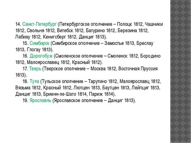 14. Санкт-Петербург (Петербургское ополчение – Полоцк 1812, Чашники 1812, Св...