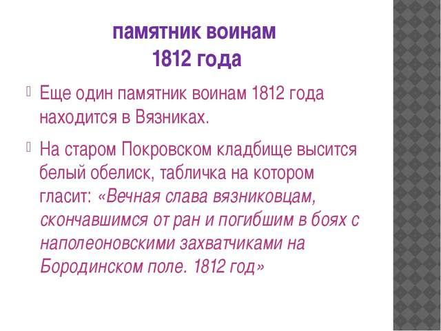 памятник воинам 1812 года Еще один памятник воинам 1812 года находится в Вязн...