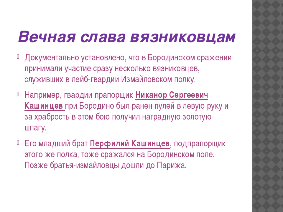 Вечная слава вязниковцам Документально установлено, что в Бородинском сражени...