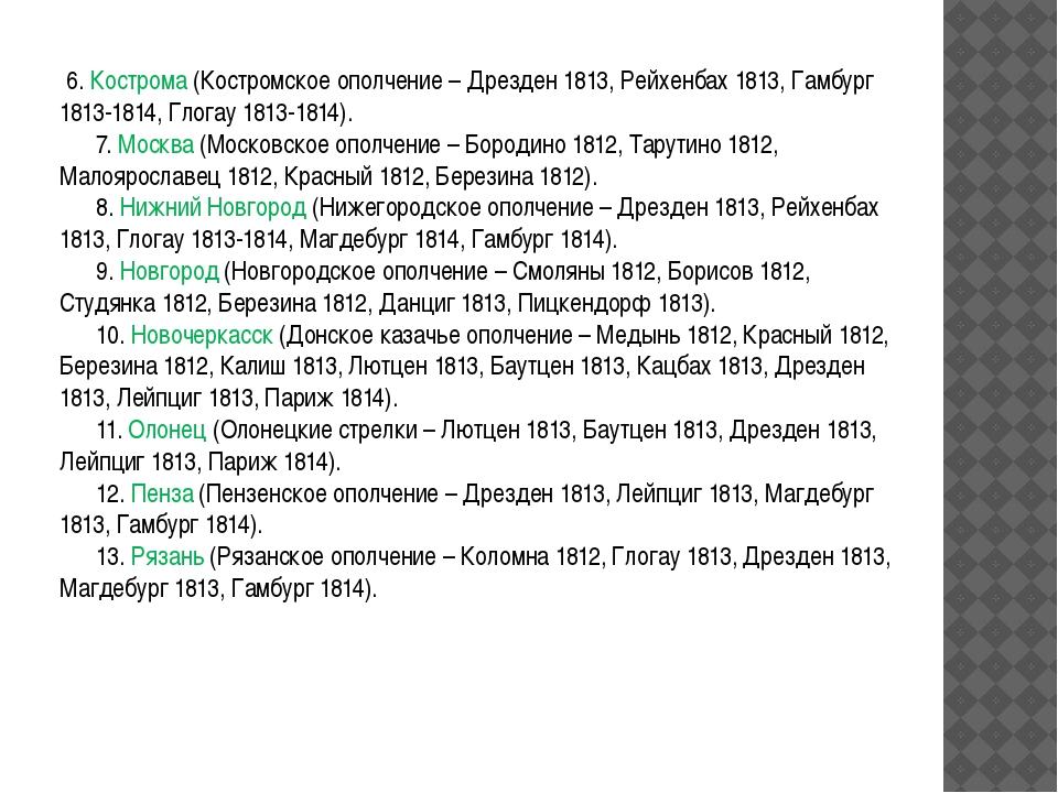 6. Кострома (Костромское ополчение – Дрезден 1813, Рейхенбах 1813, Гамбург 1...