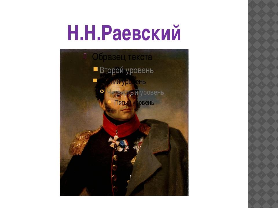 Н.Н.Раевский