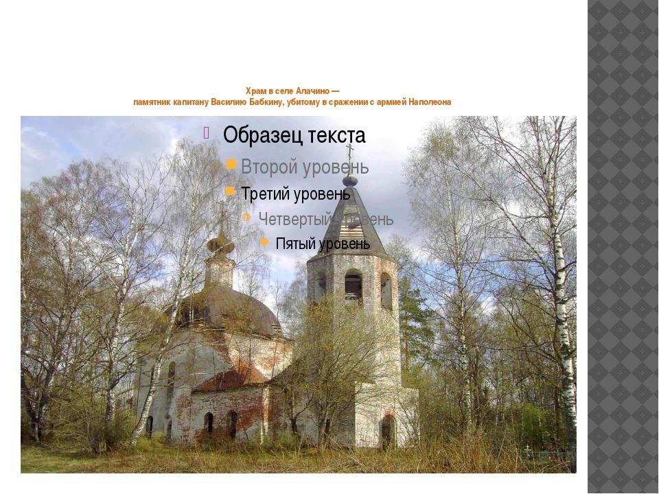 Храм в селе Алачино — памятник капитану Василию Бабкину, убитому в сражении...