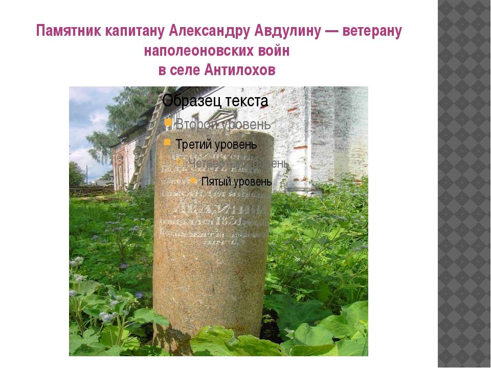 Памятник капитану Александру Авдулину — ветерану наполеоновских войн в селе А...