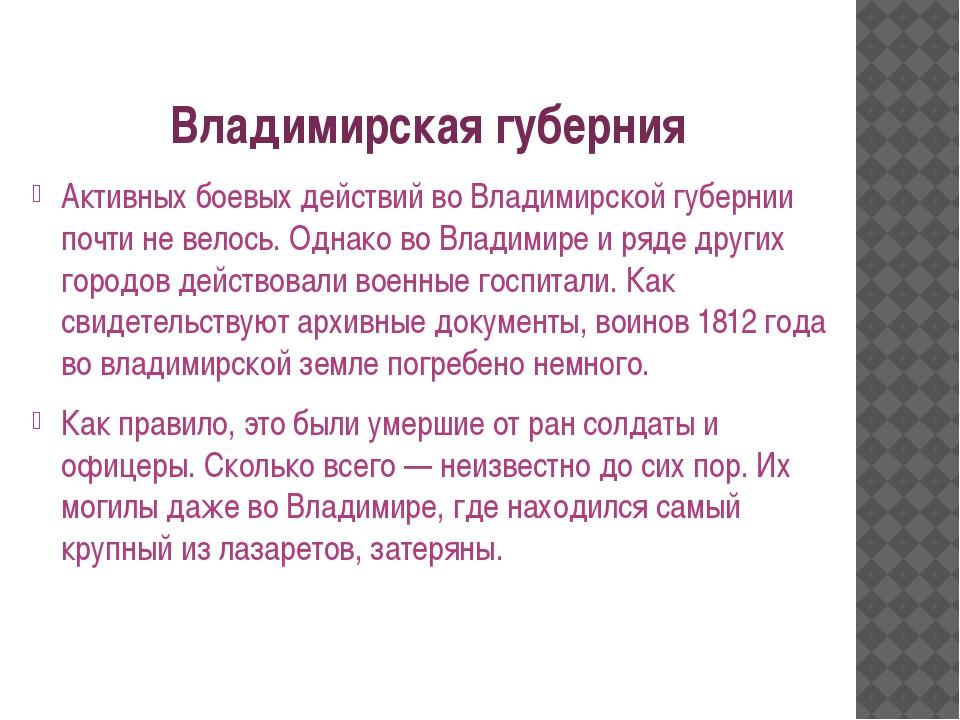 Владимирская губерния Активных боевых действий во Владимирской губернии почти...