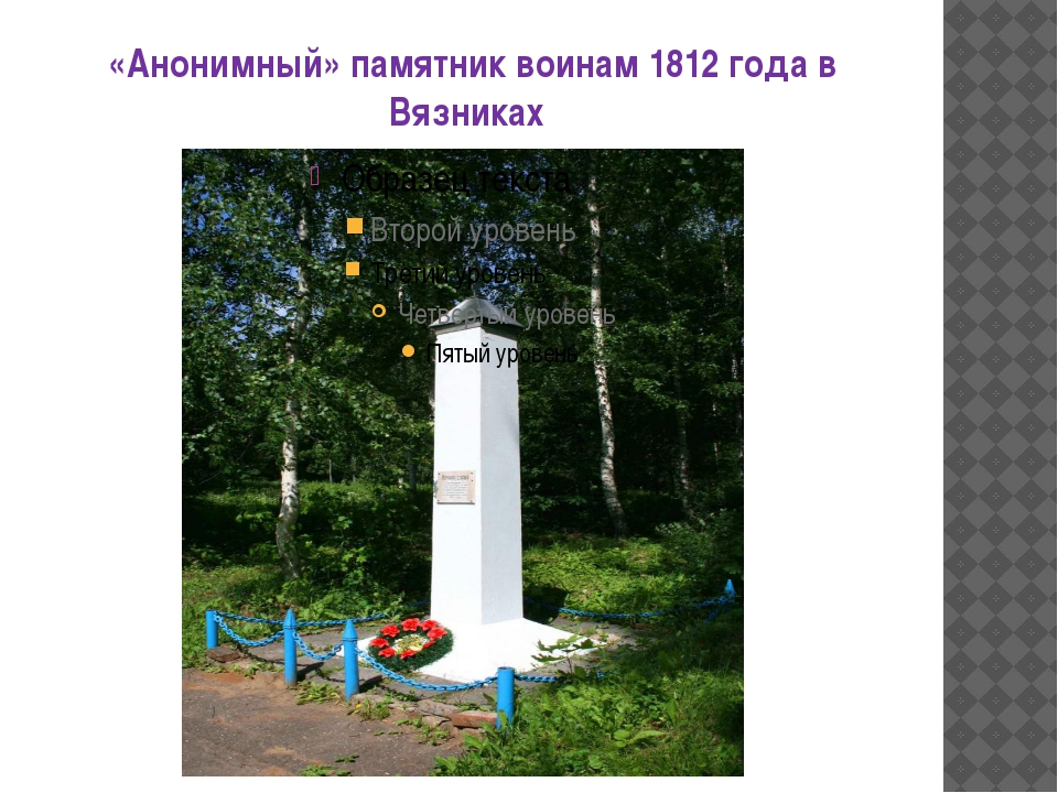 «Анонимный» памятник воинам 1812 года в Вязниках