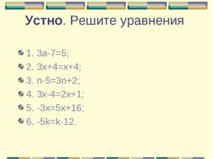 Устно. Решите уравнения 1. 3а-7=5; 2. 3х+4=х+4; 3. n-5=3n+2; 4. 3x-4=2x+1; 5.