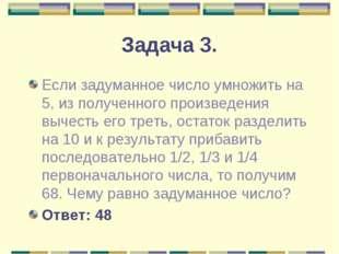 Задача 3. Если задуманное число умножить на 5, из полученного произведения вы