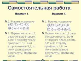 Самостоятельная работа. Вариант I. 1. Решить уравнение: 2. Первое число в 1,5