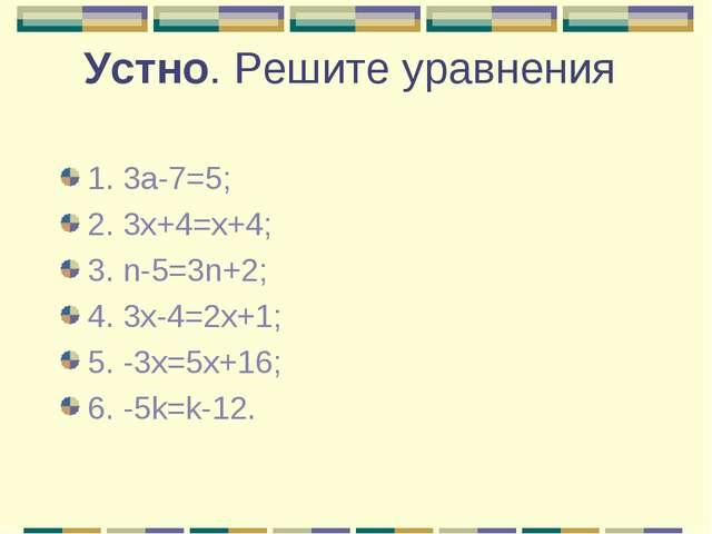 Устно. Решите уравнения 1. 3а-7=5; 2. 3х+4=х+4; 3. n-5=3n+2; 4. 3x-4=2x+1; 5....