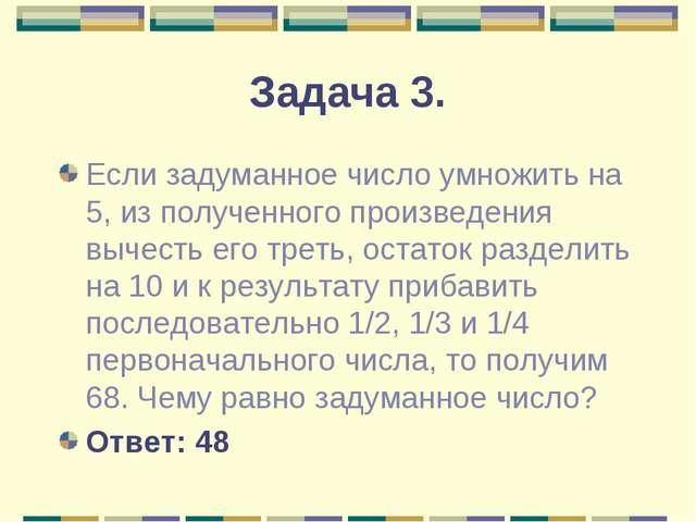 Задача 3. Если задуманное число умножить на 5, из полученного произведения вы...