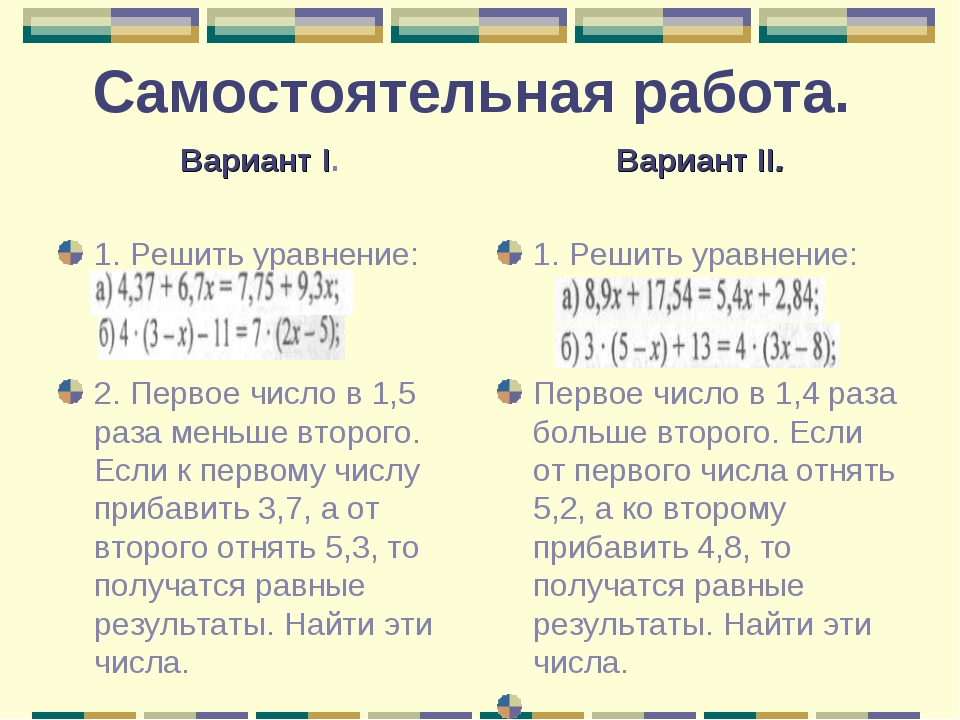 Самостоятельная работа. Вариант I. 1. Решить уравнение: 2. Первое число в 1,5...