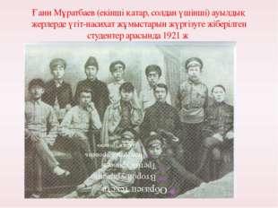 Ғани Мұратбаев (екінші қатар, солдан үшінші) ауылдық жерлерде үгіт-насихат жұ