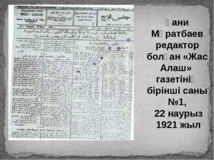 Ғани Мұратбаев редактор болған «Жас Алаш» газетінің бірінші саны №1, 22 науры