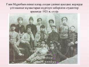 Ғани Мұратбаев екінші қатар, солдан үшінші ауылдық жерлерде үгіт-насихат жұмы