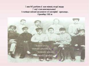 Ғани Мұратбаев оңнан екінші, отырғандар Қазақстан комсомолының І съезінде сай