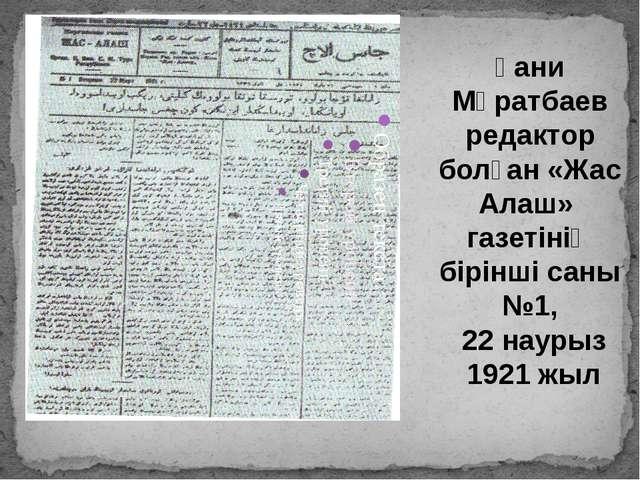 Ғани Мұратбаев редактор болған «Жас Алаш» газетінің бірінші саны №1, 22 науры...