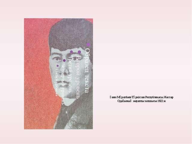 Ғани Мұратбаев Түркістан Республикасы Жастар Одағының жауапты хатшысы 1922 ж