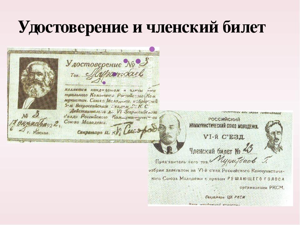 Удостоверение и членский билет