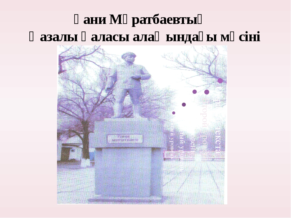 Ғани Мұратбаевтың Қазалы қаласы алаңындағы мүсіні