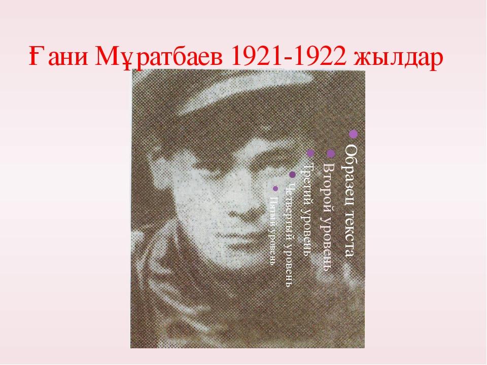 Ғани Мұратбаев 1921-1922 жылдар