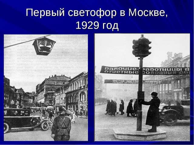 Первый светофор в Москве, 1929 год