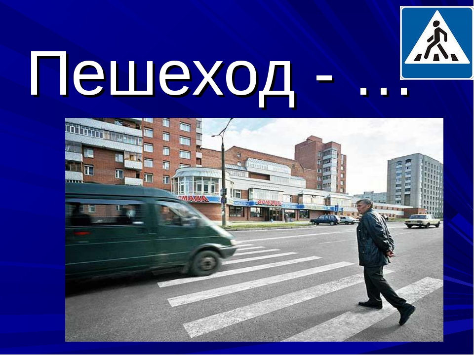 Пешеход - …