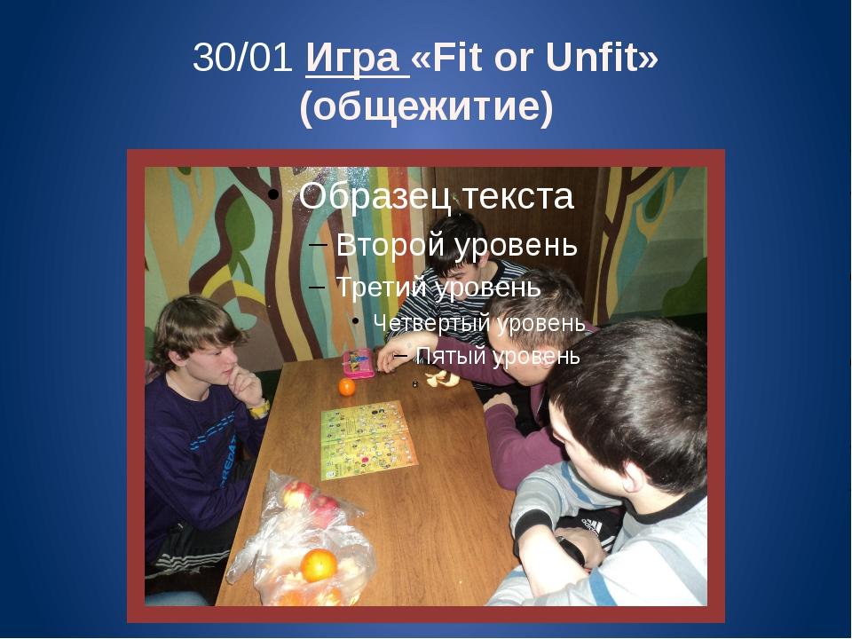 30/01 Игра «Fit or Unfit» (общежитие)