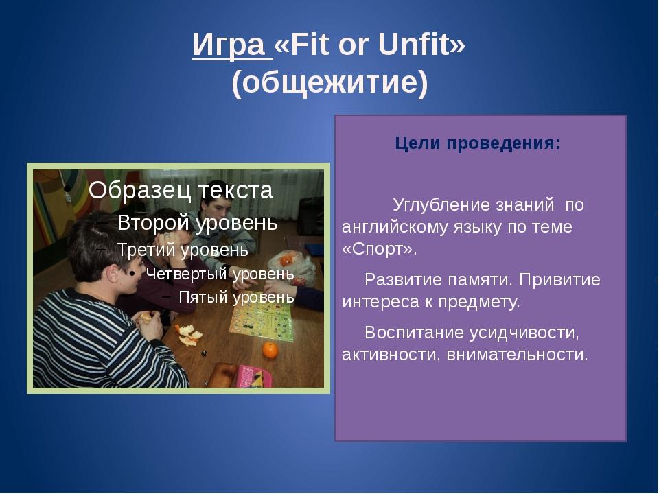 Игра «Fit or Unfit» (общежитие) Цели проведения:  Углубление знаний по англи...