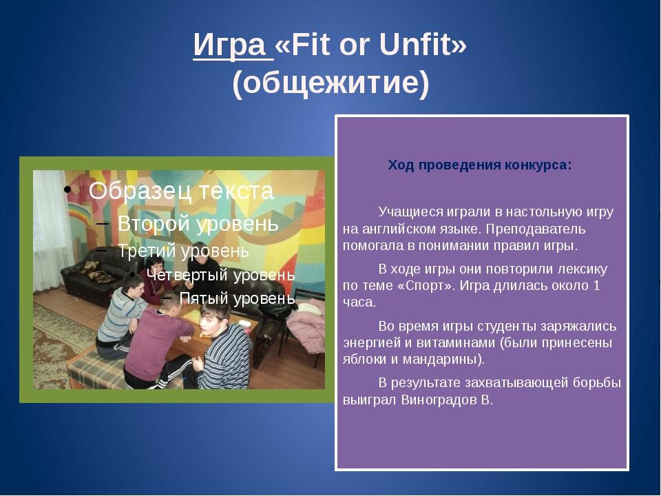 Игра «Fit or Unfit» (общежитие) Ход проведения конкурса: Учащиеся играли в...