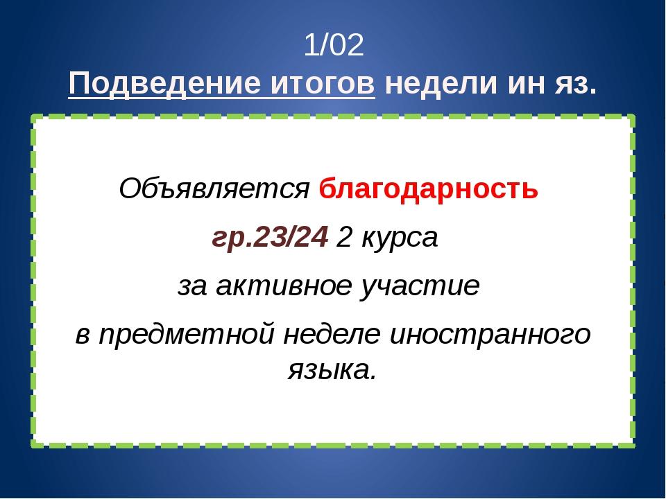 1/02 Подведение итогов недели ин яз. Объявляется благодарность гр.23/24 2 кур...