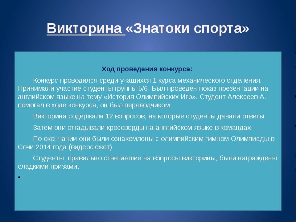 Викторина «Знатоки спорта» Ход проведения конкурса: Конкурс проводился сред...