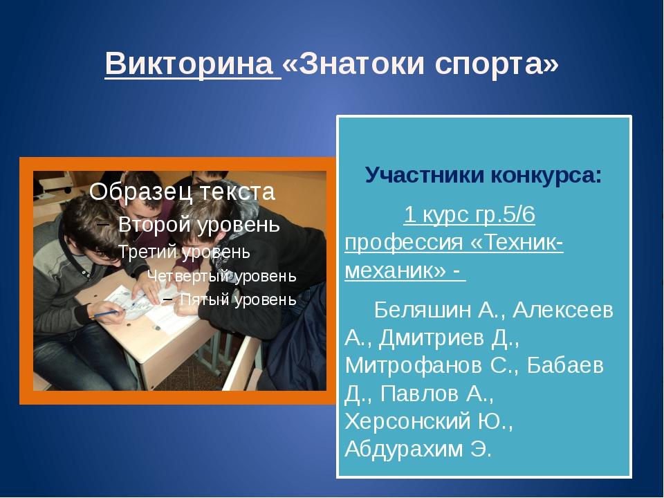 Викторина «Знатоки спорта» Участники конкурса: 1 курс гр.5/6 профессия «Тех...
