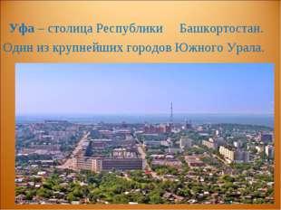 Уфа – столица Республики Башкортостан. Один из крупнейших городов Южного Ура