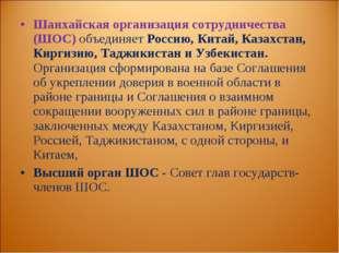 Шанхайская организация сотрудничества (ШОС) объединяет Россию, Китай, Казахст