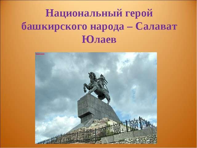 Национальный герой башкирского народа – Салават Юлаев