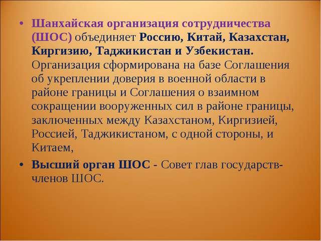 Шанхайская организация сотрудничества (ШОС) объединяет Россию, Китай, Казахст...