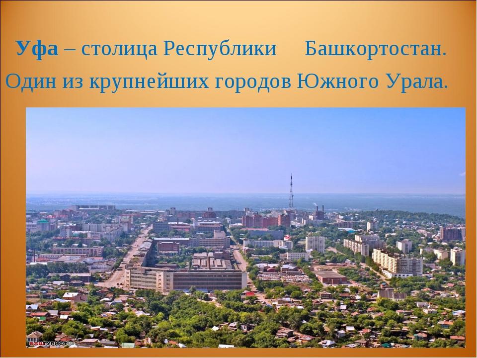Уфа – столица Республики Башкортостан. Один из крупнейших городов Южного Ура...
