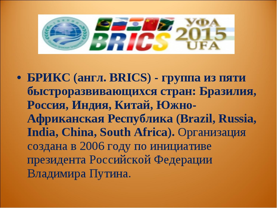 БРИКС (англ. BRICS) - группа из пяти быстроразвивающихся стран: Бразилия, Рос...