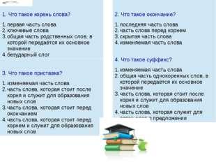 1. Что такое корень слова? первая часть слова ключевые слова общая часть ро